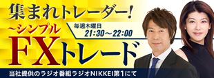 ラジオNIKKEI「集まれトレーダー!~シンプルFXトレード」