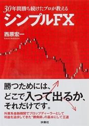 西原宏一のFX人気書籍
