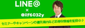 西原宏一 LINE@